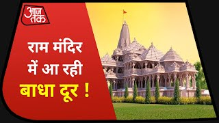 Breaking News: Ram Mandir निर्माण आ रही अड़चन हुई दूर, जनवरी से शुरू होगा नींव का काम !
