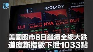 美國股市8日繼續全線大跌,道瓊斯指數下泄1033點(《華爾街電視新聞》2018年2月8日)