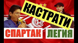 Спартак - Легия. Смешной обзор на очередной позор