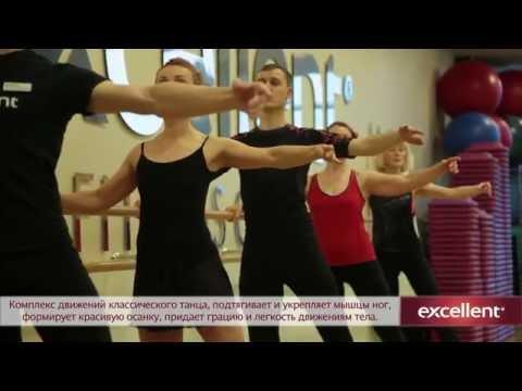 Танцевальная аэробика Ballet class