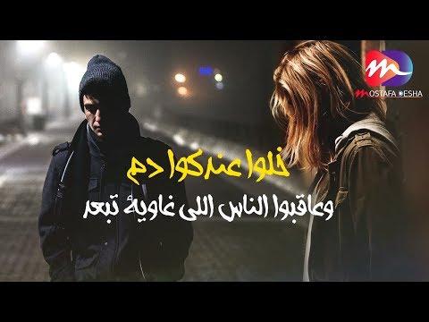 """اللى باعك متبيعوش اتبرع بيه """" حالات واتس اب روعه """" جامده اوي 2020"""