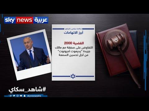 محاكمة نتانياهو.. أبرز الاتهامات  - نشر قبل 5 ساعة