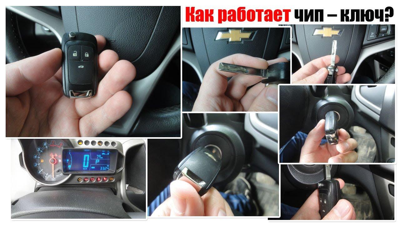 Принцип работы чип ключа