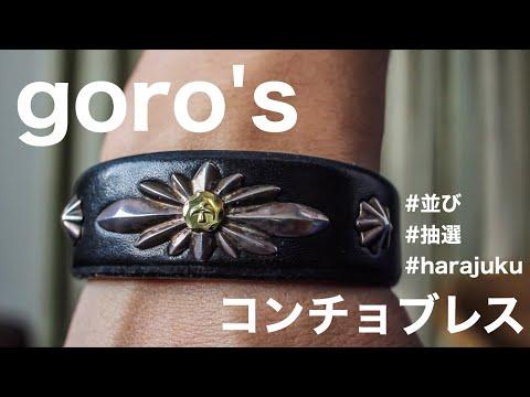 【goro'sのコンチョブレス】バングル と重ね付けしても渋い♪ゴローズをプレゼントとかにもオススメです♪