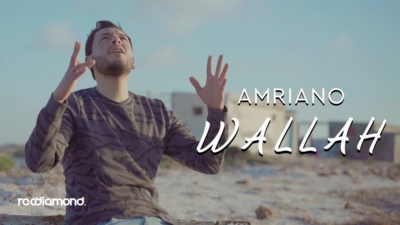 Download Amriano - Wallah   والله (Official Music Video)