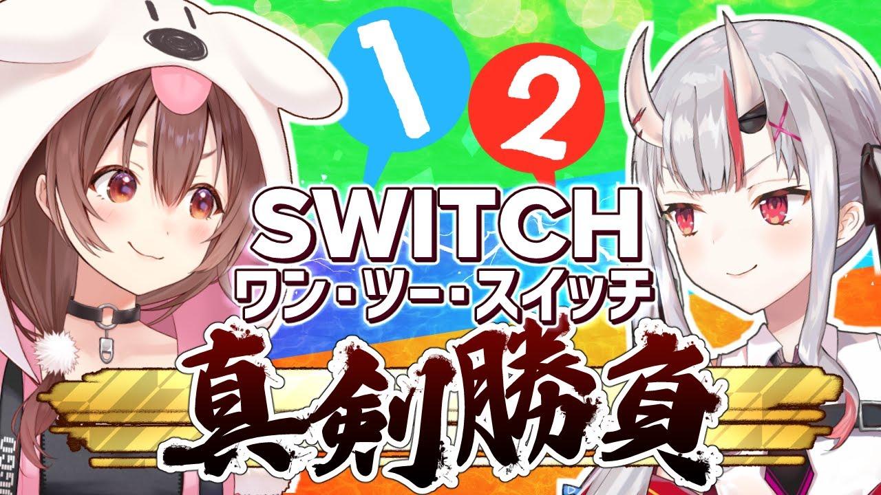 [# Onigashima Combi]It's a serious game with 1-2-switch!  !!  !![Holo Live / Inugami Korone / Nakiri Ayame]