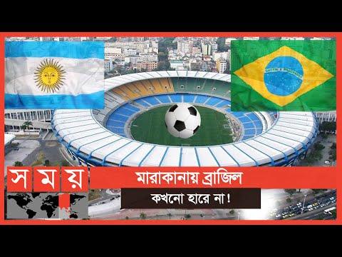 মারাকানা প্রস্তুত, আরেকটি ব্রাজিল-আর্জেন্টিনা মহারণের জন্য! | Brazil vs Argentina | Maracana Stadium