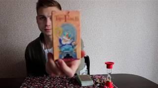 """Обзор видео-урока """"Ритуалы с Таро Гномов"""" Подробности в описании."""