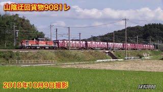 【JR貨物 迂回貨物列車9081レ 山陰本線~山口線(DD51 1804号機) 2018.10.9】