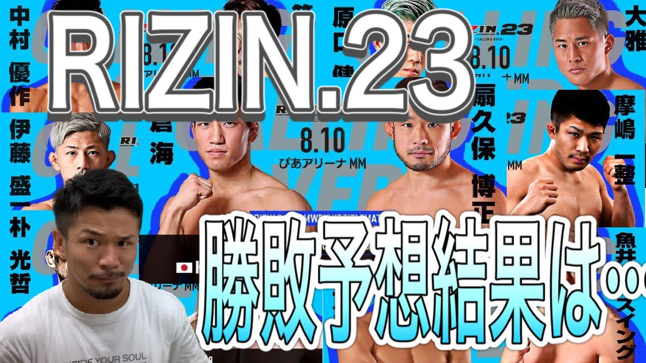 RIZIN.23 勝敗予想の結果は…試合解説と感想付き。