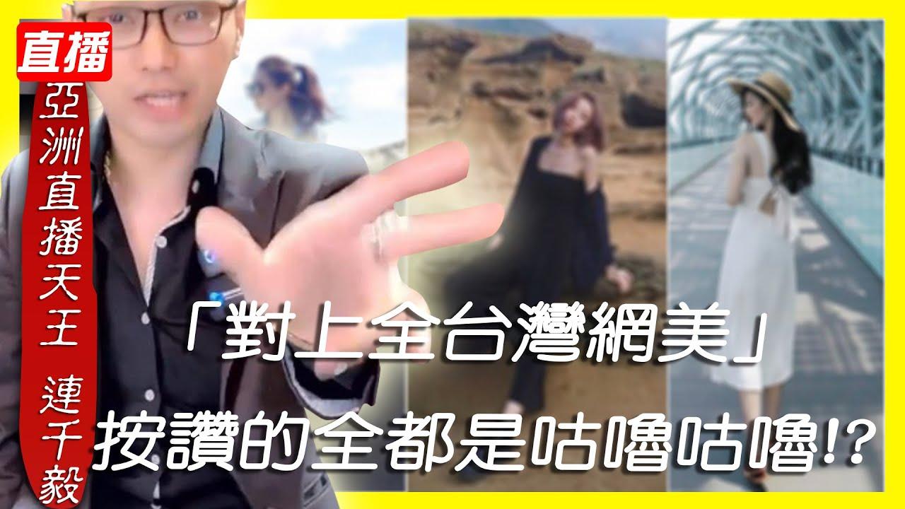 亞洲直播天連千毅-對上全台灣網美  按讚的全都是咕嚕咕嚕!?【冬星娛樂】