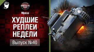 Редли-Уолтерс - ХРН №40 - от Mpexa [World of Tanks]