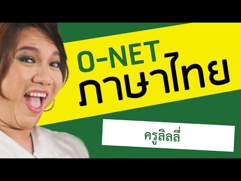 สรุปภาษาไทย ครูลิลลี่ แบรนด์ 2013 3/4