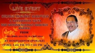#Sanskar Live | Shri Krishnachandra Shashtri Maharaj | Shrimad Bhagavat Mahapuran | Punjab | Day 1