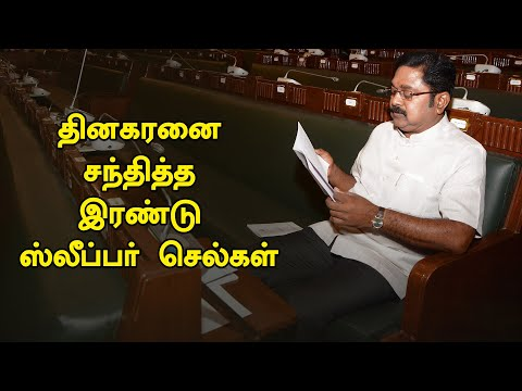 Tamil Nadu Assembly: Dhinakaran met his sleeper cell in assembly !