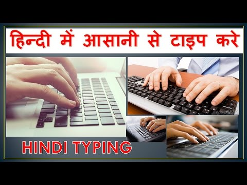 How To Type In Hindi On Computer