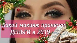 Какой Новогодний макияж принесет БАБЛА в 2019 году. Советую!