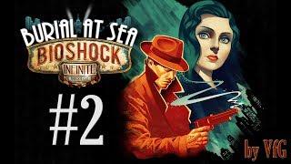 BioShock Infinite Burial at Sea 2 Вся суть проблемы этого дополнения
