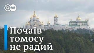 Чим живе Почаївська лавра за крок до томоса й автокефалії | DW Ukrainian