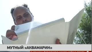 «Мутный» Аквамарин. Новости 09/07/2019 GuberniaTV