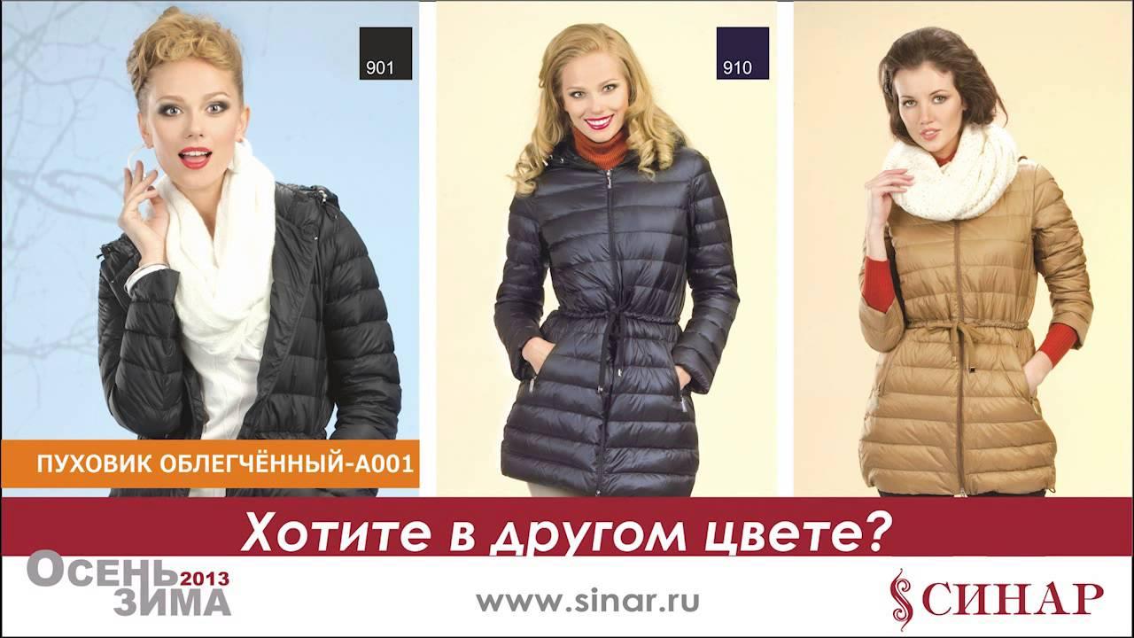 4b40f6830d0b синар реклама женской одежды - YouTube