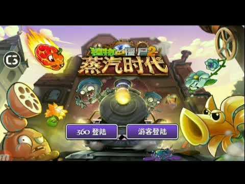 plants vs zombies 2 chinese version hack - Hướng dẫn Dowload Mod Free Shop Plants vs Zombie 2 China #plantsgamer#modfreeshoppvz2china#pvz2china