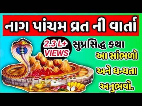 Naag Pancham Ni Varta  Gujarati Varta
