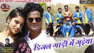 DIESEL GARI ME GUIYA | डीज़ल गाड़ी में गुइया | HD New Nagpuri Song 2017 | Singer- Raju