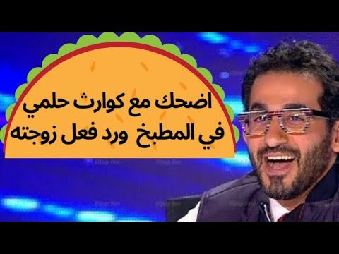 اضحك مع كوارث الفنان احمد حلمي في المطبخ ومغامراته مع الكيتشن ماشين ورد فعل زوجته منى زكي