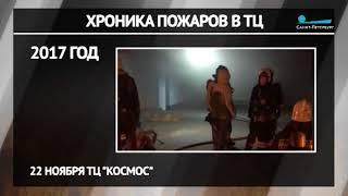 Хроника пожаров в торговых центрах Санкт-Петербурга