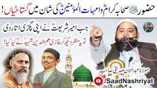 The Story of Ghazi ilmuddin Shaheed | Molana Abdul Hannan Siddiqui | Saad Nashriyat