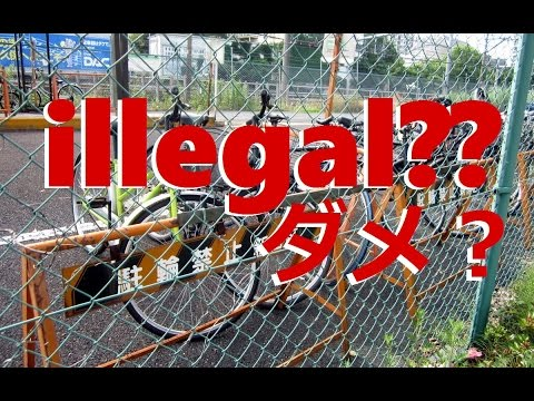 5 Things Illegal in Japan (but people do anyway) 日本で禁止されてるけど、みんなしている事