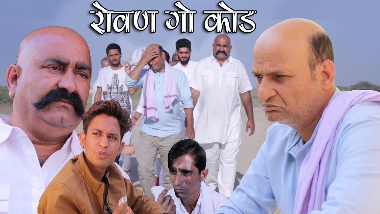 रोवण गो कोड Rajasthani Haryanvi Comedy