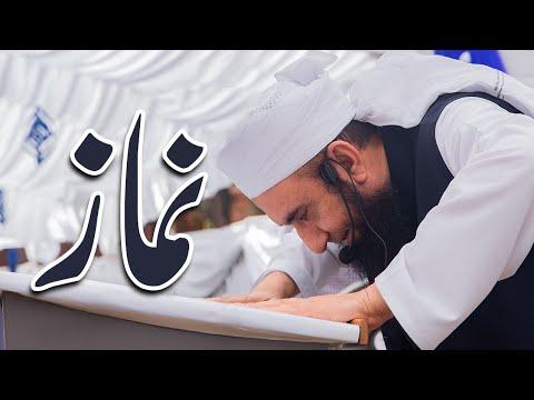 Nimaz | Molana Tariq Jameel Latest Bayan 04 Jan 2019