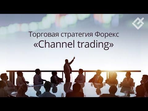 Торговая стратегия Форекс «Channel Trading»