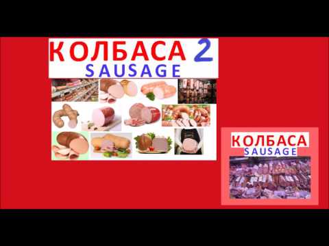 SAUSAGE 2  КОЛБАСА RUSSIAN CULTURAL INSIGHT FOOD VOCABULARY