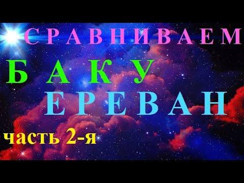 БАКУ  ЕРЕВАН  Сравниваем  2-я часть