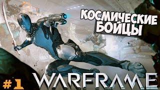 WarFrame - Космические бойцы! #1