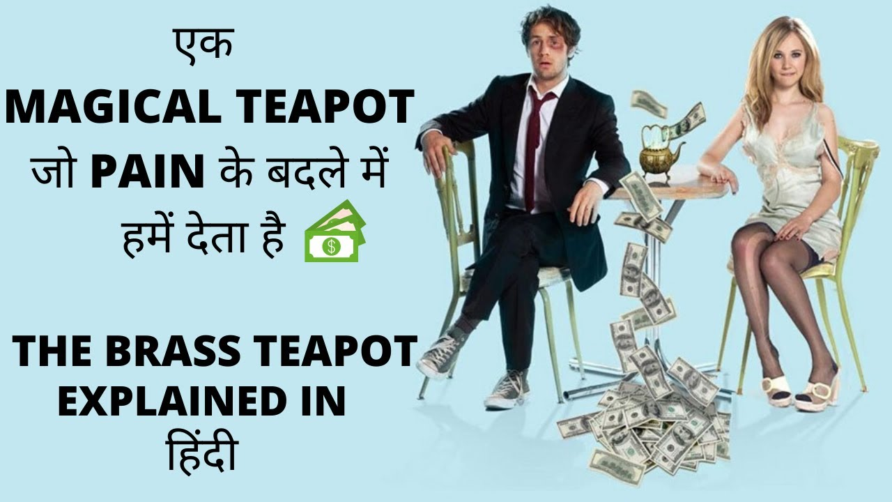 Download The Brass Teapot Explained in Hindi