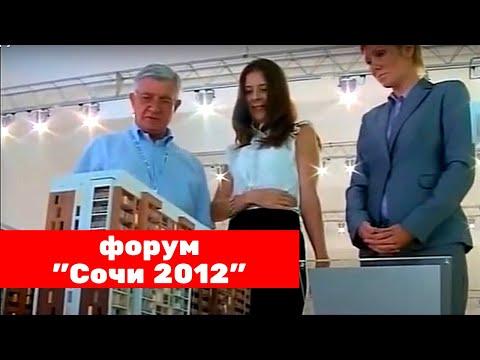 «АСК» на  форуме «Сочи 2012»