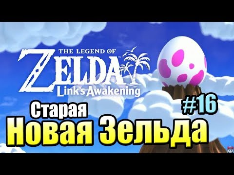 The Legend Of Zelda Link's Awakening #16 — Как Попасть в Последний Храм {Switch} часть 16