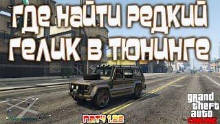 GTA 5 Online на PS4 - Где Найти Редкий Гелик в Тюнинге (Патч 1.22)