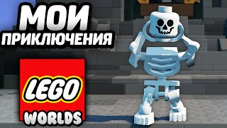 LEGO Worlds - МОИ ПРИКЛЮЧЕНИЯ