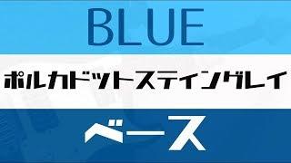 【TAB譜付き - しょうへいver.】BLUE - ポルカドットスティングレイ(POLKADOT STINGRAY) ベース(Bass)