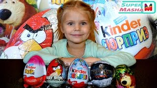 Открываем Киндеры Милая Пони, Танки, Маша и Медведь, Angry Birds, Unpacking Kinder MLP, WoT