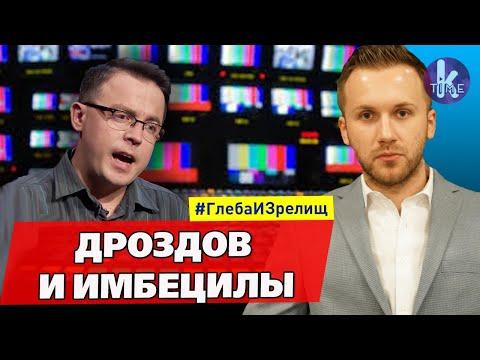 Как Остап Дроздов топил за русский язык и бойкотировал АТО - #145 Глеба и зрелищ