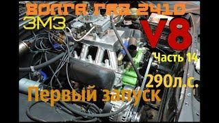 ЗМЗ V8 5,5л 290л.с. Часть 14 Первый запуск! Волга ГАЗ 24 10 - GAZ ROD Гараж