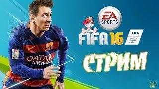 Fifa 2015 стрим онлайн