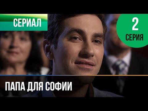 ▶️ Папа для Софии 2 серия   Мелодрама  Фильмы и сериалы   Русские мелодрамы