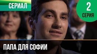 ▶️ Папа для Софии 2 серия - Мелодрама | Фильмы и сериалы - Русские мелодрамы